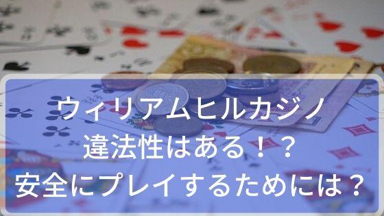 ウィリアムヒルカジノに違法性はある!?安全にプレイをするために知っておきたい事