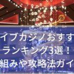 ライブカジノおすすめランキング3選!仕組みや攻略法ガイド