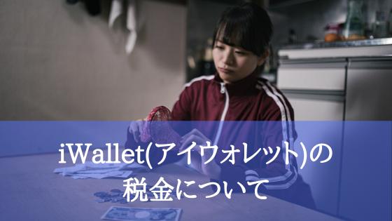 iWallet(アイウォレット)の税金