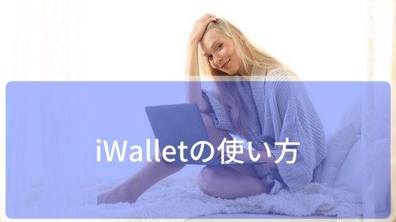 iWallet(アイウォレット)の使い方