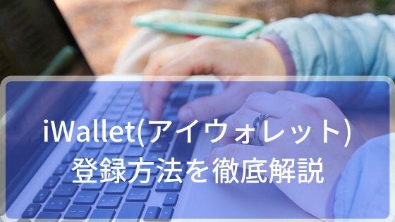 iWallet(アイウォレット)の登録方法