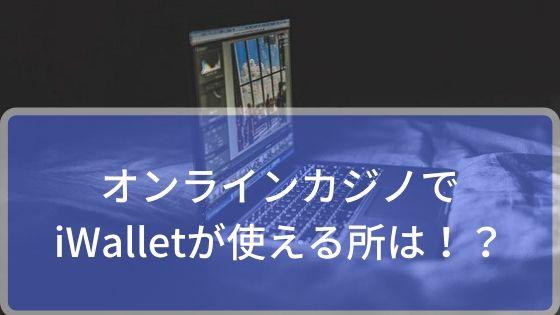 オンラインカジノでiWallet(アイウォレット)が使える所は!?