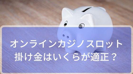 オンラインカジノスロットの掛け金はいくらが適正!?