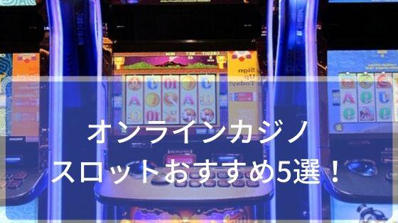 オンラインカジノスロットおすすめ5選!
