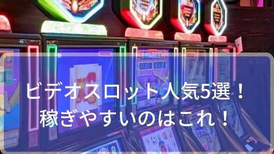 ビデオスロットおすすめ人気5選!