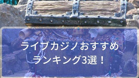 ライブカジノおすすめランキング3選!