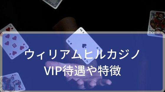 ウィリアムヒルカジノのVIP待遇や特徴
