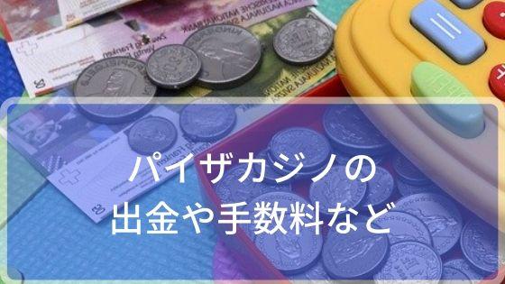 パイザカジノの出金や手数料など