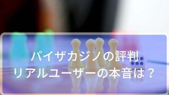 パイザカジノの評判~リアルユーザーの本音は!?
