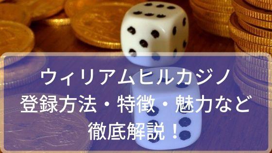 ウィリアムヒルカジノ登録方法!特徴・魅力などを徹底解説!