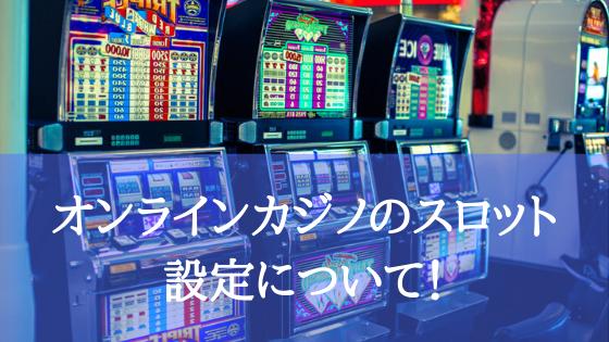 オンラインカジノのスロットの設定