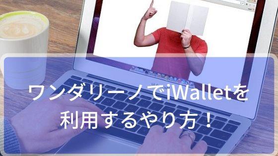 ワンダリーノでiWalletを利用するやり方!