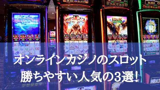 オンラインカジノおすすめスロット3選