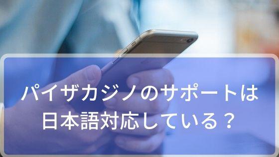 パイザカジノのサポートは日本語対応している!?