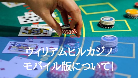 ウィリアムヒルカジノのモバイル版