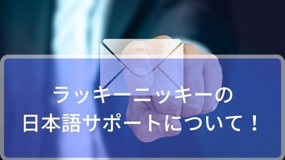 ラッキーニッキーの日本語サポートについて!