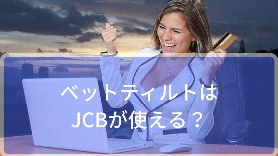 ベットティルトはJCBが使える!?
