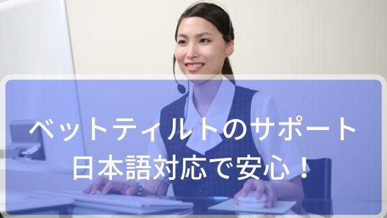 ベットティルトのサポートは日本語対応で安心!