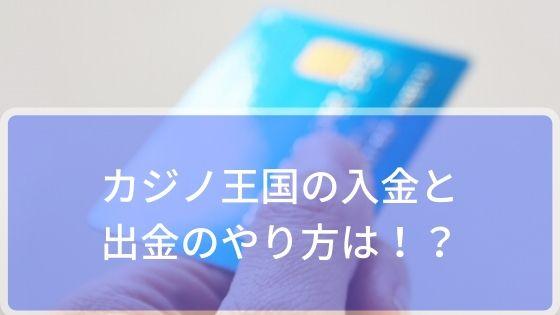 カジノ王国の入金と出金のやり方は!?