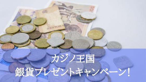 カジノ王国で銀貨無料プレゼントキャンペーン