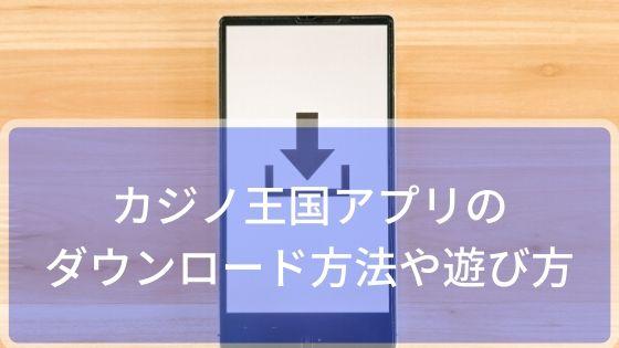 カジノ王国アプリのダウンロード方法や遊び方