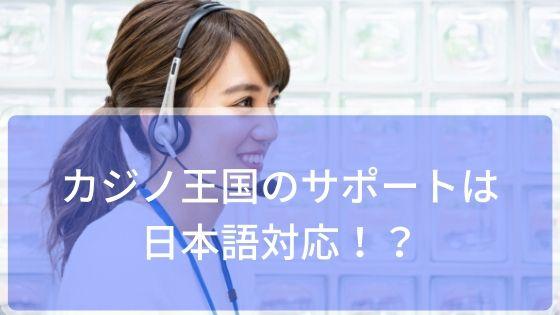 カジノ王国のサポートは日本語対応!?