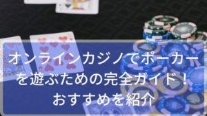 オンラインカジノでポーカーを遊ぶための完全ガイド!おすすめを紹介