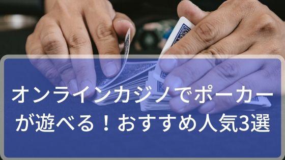 オンラインカジノでポーカーが遊べる!おすすめ人気3選