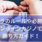 バカラのルールや必勝法!オンラインカジノでの勝ち方ガイド!