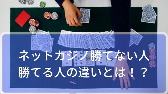 ネットカジノ勝てない人・勝てる人の違いとは!?