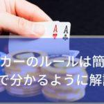 ポーカーのルールは簡単!5分で分かるように解説!