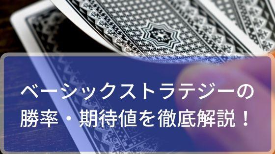 ベーシックストラテジーの勝率・期待値を徹底解説!