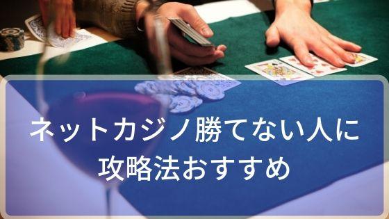 ネットカジノ勝てない人に攻略法おすすめ