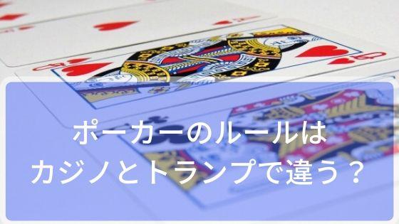 ポーカーのルールはカジノとトランプで違う!?