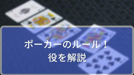 ポーカーのルール!役を解説