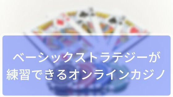ベーシックストラテジーが練習できるオンラインカジノを紹介!