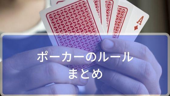ポーカーのルールまとめ!