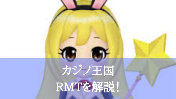 カジノ王国のRMT