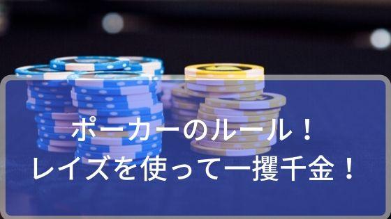 ポーカーのルール!レイズを使って一攫千金!