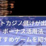 ネットカジノ儲けが出た!ボーナス活用法とおすすめゲームを紹介!