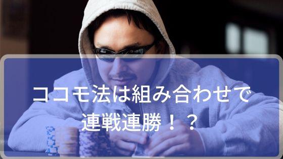 ココモ法は組み合わせで連戦連勝!?