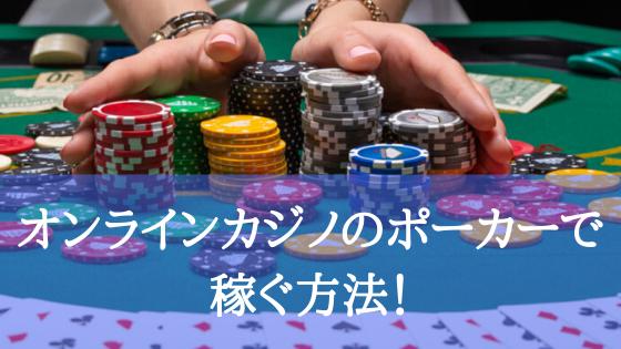 オンラインカジノのポーカーで稼ぐ