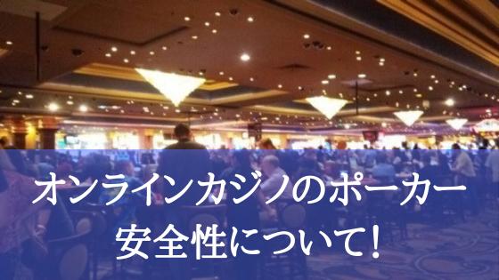 オンラインカジノのポーカーは安全