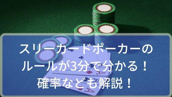 スリーカードポーカーのルールが3分で分かる!確率なども解説!