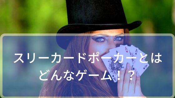 スリーカードポーカーとは〜どんなゲーム!?