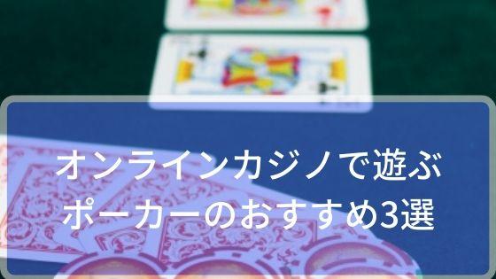 オンラインカジノで遊ぶポーカーのおすすめ3選