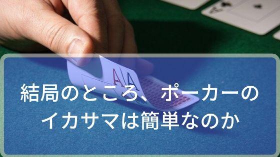 結局のところ、ポーカーのイカサマは簡単なのか