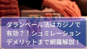 ダランベール法はカジノで有効?!シュミレーションやデメリットまで網羅解説!