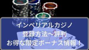 インペリアルカジノの登録方法~評判やお得な限定ボーナス情報!