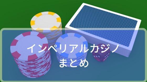 インペリアルカジノのまとめ!